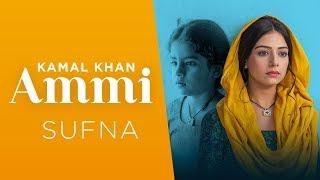 Ammi Lyrics In Hindi