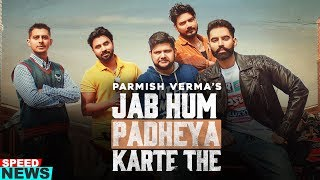 Jab Hum Padheya Karte The Lyrics In Hindi