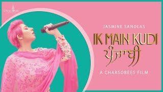 Ik Main Kudi Punjabi Lyrics In Hindi