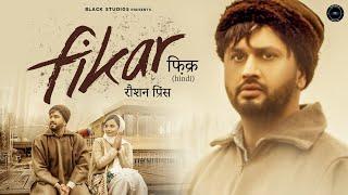 Fikar Lyrics In Hindi