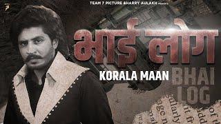 Bhai Log Lyrics In Hindi
