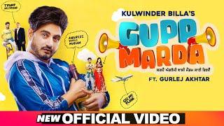 Gupp Marda Lyrics In Hindi