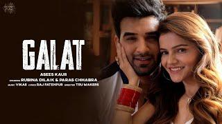 Galat Lyrics In Hindi