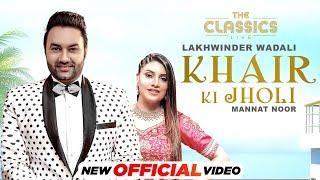 Khair Ki Jholi Lyrics In Hindi