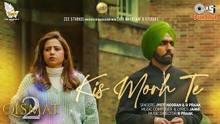 Kis Morh Te Lyrics In Hindi